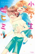 小学生のヒミツ(6) 初キス