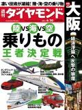 週刊ダイヤモンド 15年6月20日号