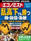 週刊エコノミスト2015年11/3号