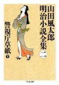 警視庁草紙(下) ――山田風太郎明治小説全集(2)