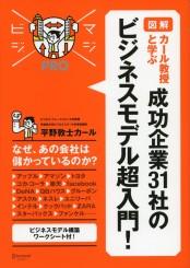 マジビジプロ 成功企業31社の ビジネスモデル超入門!