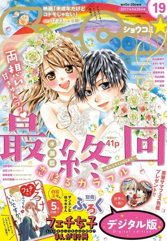 Sho?Comi 2017年19号(2017年9月5日発売)