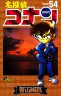 名探偵コナン 54