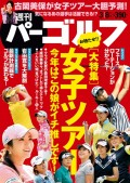 週刊パーゴルフ 2016/3/8号