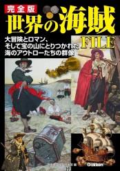 【期間限定価格】完全版 世界の海賊FILE