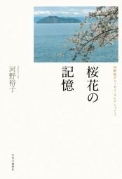 桜花の記憶 河野裕子エッセイ・コレクション