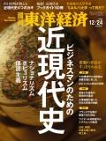 週刊東洋経済2016年12月24日号