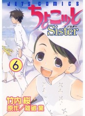 ちょこッとSister(6)
