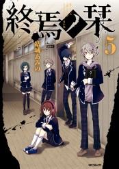 終焉ノ栞 5
