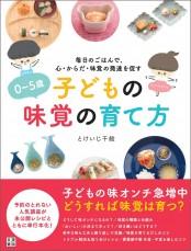 0〜5歳 子どもの味覚の育て方