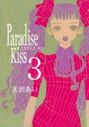 Paradise Kiss3