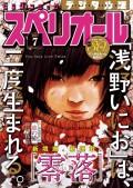ビッグコミックスペリオール 2017年7号(2017年3月10日発売)