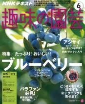 NHK 趣味の園芸 2016年6月号
