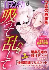 禁断Loversロマンチカ vol.013 吸って乱して