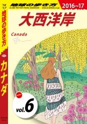 地球の歩き方 B16 カナダ 2016-2017 【分冊】 6 大西洋岸