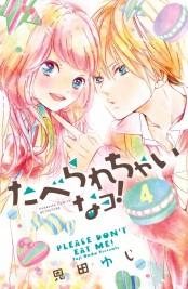 たべられちゃいなヨ! 分冊版(4)