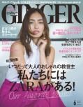 GINGER[ジンジャー] 2017年6月号