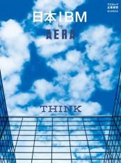 日本IBM by AERA
