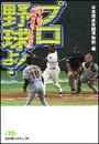プロ野球よ!【1】