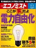週刊エコノミスト2016年3/1号