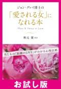 ジョン・グレイ博士の「愛される女」になれる本【お試し版】