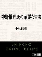 神野推理氏の華麗な冒険(新潮文庫)