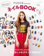 FUDGE特別編集 ネイルBOOK 2015