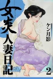 女炎人妻日記(2)