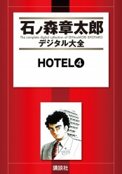 HOTEL(4)