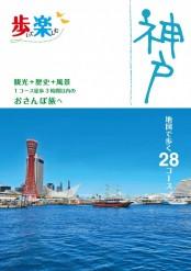 【期間限定価格】歩いて楽しむ神戸