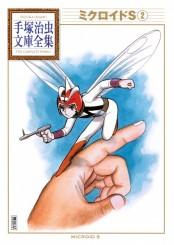 ミクロイドS 手塚治虫文庫全集(2)