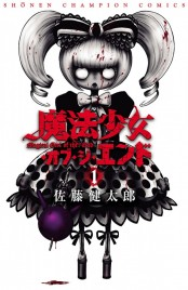 【大増量試し読み版】魔法少女・オブ・ジ・エンド 1