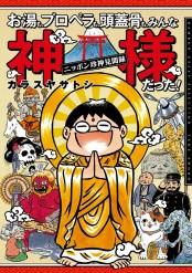 お湯も、プロペラも、頭蓋骨も、みんな神様だった!ニッポン珍神見聞録
