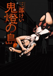 鬼燈の島―ホオズキノシマ―2巻