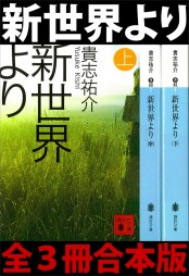 【期間限定価格】新世界より 全3冊合本版