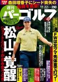週刊パーゴルフ 2016/11/22号