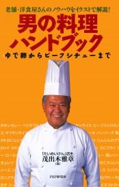 老舗・洋食屋さんのノウハウをイラストで解説! 男の料理ハンドブック