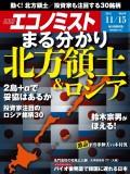 週刊エコノミスト2016年11/15号