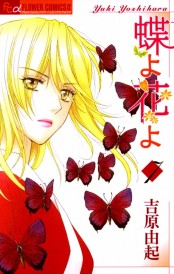 蝶よ花よ 7