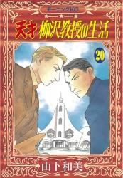 天才柳沢教授の生活(20)