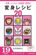 冷凍・レトルト・お総菜で時短! 変身レシピ20
