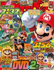 てれびげーむマガジン November 2016