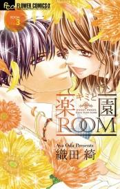 キミと楽園ROOM 3