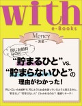 """【期間限定価格】with e-Books """"貯まるひと""""vs.""""貯まらないひと""""の理由がわかった!"""