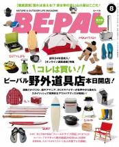 BE-PAL 2014年8月号