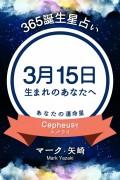 365誕生日占い〜3月15日生まれのあなたへ〜