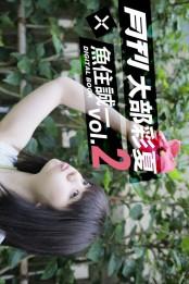 月刊 大部彩夏×魚住誠一 vol.2