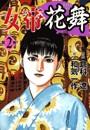 女帝花舞(2)