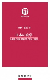 日本の疫学 放射線の健康影響研究の歴史と教訓