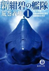 新紺碧の艦隊1 偽りの平和・超潜出撃須佐之男号・風雲南東太平洋